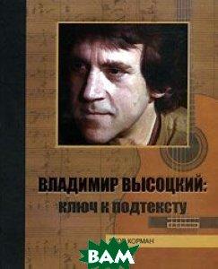 Владимир Высоцкий. Ключ к подтексту       2-е издание  Яков Корман купить