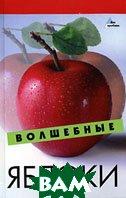 Волшебные яблоки  Н. В. Гогитидзе купить