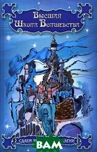 Высшая Школа Волшебства: сдаем экзамены по магии  Зелл-Рэйвенхарт Оберон купить