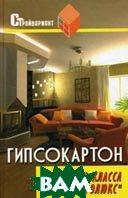 Гипсокартон. Интерьер класса `Евролюкс`. 2-е изд  Скиба Василий купить