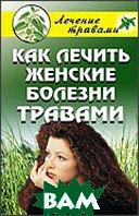 Как лечить женские болезни травами  Черногаева О.С.  купить