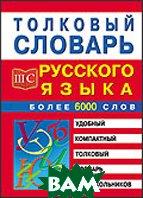 Толковый словарь русского языка для школьников  Трясогузова   купить