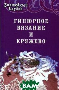 Гипюрное вязание и кружево  Диченскова А.М. купить