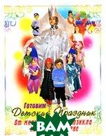Готовим детский праздник. От миниатюры до мюзикла на большой сцене  Н. М. Рябухина купить