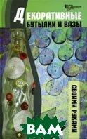 Декоративные бутылки и вазы своими руками  Т. А. Кузьмина, Е. В. Четина купить