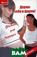 Держи себя в форме! Фитнес для будущих мам  М. А. Царитова купить
