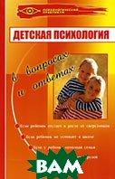 Детская психология в вопросах и ответах  М. В. Кузин купить