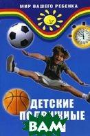 Детские подвижные игры  Конеева Елена купить