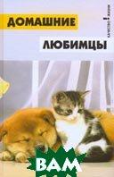 Домашние любимцы  Н. М. Красинская купить