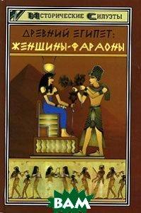 Древний Египет. Женщины-фараоны  С. В. Мышуста купить