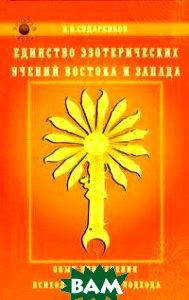 Единство эзотерических учений Востока и Запада. Опыт применения психологического подхода  В. В. Сударенков купить