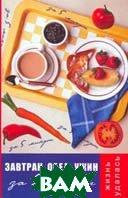 Завтрак, обед, ужин за 5 минут  Плотникова Татьяна купить