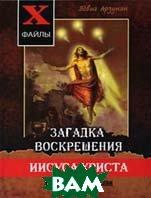 Загадка воскрешения Иисуса Христа. Инопланетяне в Библии  Эдвиг Арзунян купить