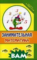 Занимательная математика  Бурлака Е.Г. купить