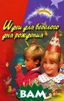 Идеи для веселого дня рождения  Руденко В.И. купить
