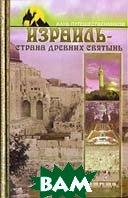 Израиль - страна древних святынь  К. А. Крестовская купить