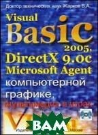 Visual Basic 2005, DirectX 9.Oс и MS Agent в компьютерной графике, мультимедиа и играх  Жарков В.А купить