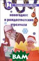 Новогодние и рождественские утренники  Дзюба Полина купить