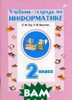 Учебник-тетрадь по информатике для 2 класса.   Тур С.Н., Бокучава Т.П. купить