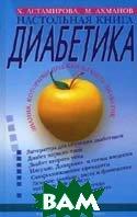 Настольная книга диабетика  Астамирова Х.С., Ахманов М.С. купить
