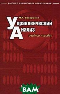 Управленческий анализ. 6-е издание  М. А. Вахрушина купить