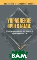Управление проектами: от планирования до оценки эффективности  Лапыгин Ю.Н. купить