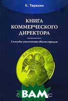 Книга коммерческого директора  К. Терехин купить