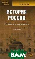 История России  С. В. Расторгуев купить