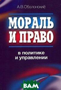 Мораль и право в политике и управлении  Оболонский А. купить