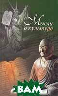 Мысли о культуре  Шелов-Коведяев Ф.В. купить