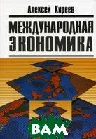 Международная экономика. В 2-х частях. Часть II. Международная макроэкономика: открытая экономика и макроэкономическое программирование.   Киреев А.П.  купить