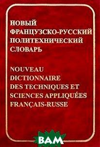 Новый французско-русский политехнический словарь. Около 70 000 терминов и 4 000 сокращений  Колпакова Г.М.  купить