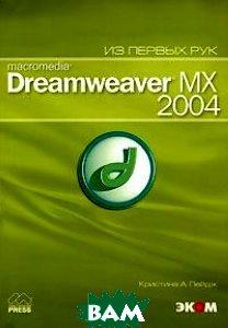 Macromedia Dreamweaver MX 2004   Кристина А. Пейдж купить