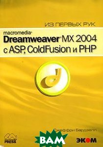 Macromedia Dreamweaver MX 2004 с ASP, ColdFusion и PHP. Из первых рук  Джеффри Бардзелл купить