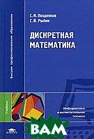 Дискретная математика  Поздняков С.Н., Рыбин С.В. купить