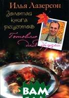 Золотая книга рецептов  Илья Лазерсон купить