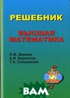 Высшая математика  Зимина О.В., Кириллов А.И., Сальникова Т.А. купить