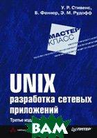 UNIX. Разработка сетевых приложений  У. Р. Стивенс, Б. Феннер, Э. М. Рудофф купить