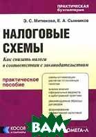 Налоговые схемы. Как снизить налоги в соответствии с законодательством  Э. С. Митюкова, Е. А. Сынников купить
