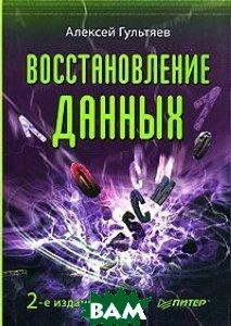 Восстановление данных. 2-е изд.   Гультяев А. К. купить