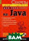 Секреты программирования для Internet на Java  Томас Майкл, Пател Патрик, Хадсон Алан, Болл Д. купить
