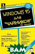 Windows 95 (для  чайников) . 2-е изд.  Ратбон Энди купить