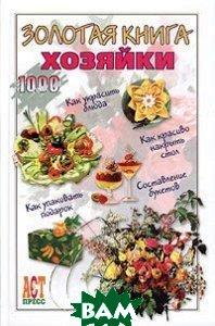 Золотая книга хозяйки  Ющенко В.А. купить