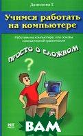 Учимся работать на компьютере  Т. Данилова  купить