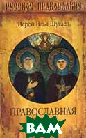 Православная семья  Иерей Илья Шугаев купить