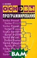Основы программирования  С. Окулов купить
