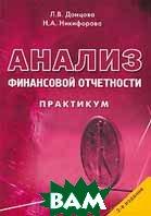 Анализ финансовой отчетности         2-е издание  Л. В. Донцова, Н. А. Никифорова купить