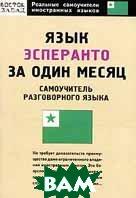 Язык эсперанто за один месяц. Самоучитель разговорного языка  И. Г. Гончарова купить
