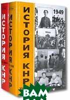 История КНР (комплект из 2 книг)  В. Н. Усов купить