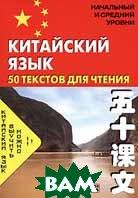 Китайский язык. 50 текстов для чтения. Начальный и средний уровни   купить